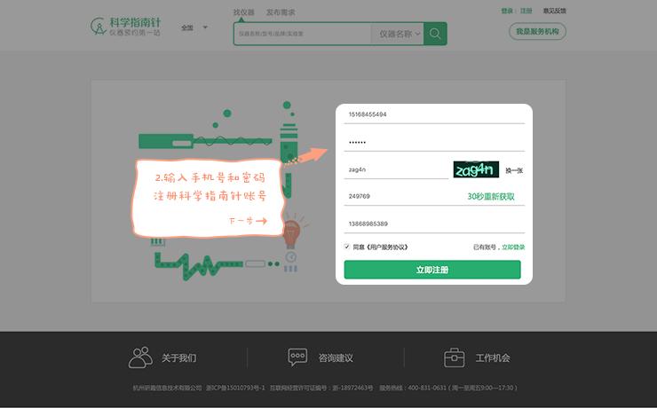 第二步,输入您的手机号码和密码,以及短信验证码,这里可以填写邀请人的手机号码,邀请人将获得额外积分