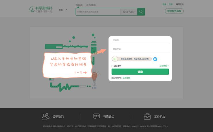 第一步,打开任意浏览,进入http://www.shiyanjia.com,点击网页右上角的注册按钮