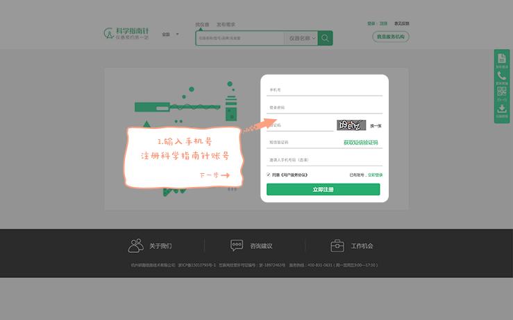 第一步,进入http://www.shiyanjia.com,登录平台