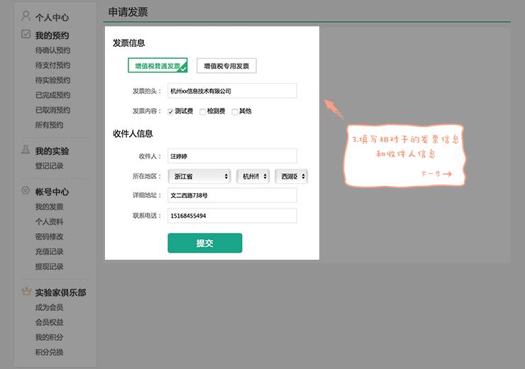 第三步,请根据您的实际需要,填写发票申请的表单,填写完并确认无误,点击提交按钮
