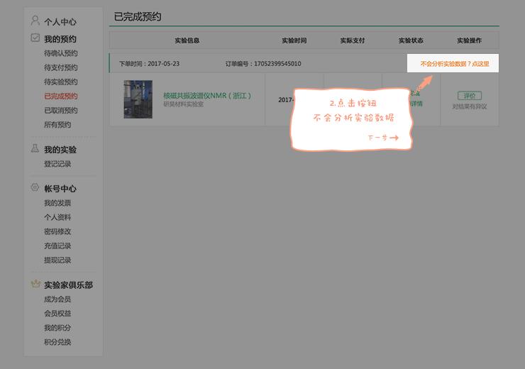 第一步,登录个人中心,进入已完成订单,点击如下按钮