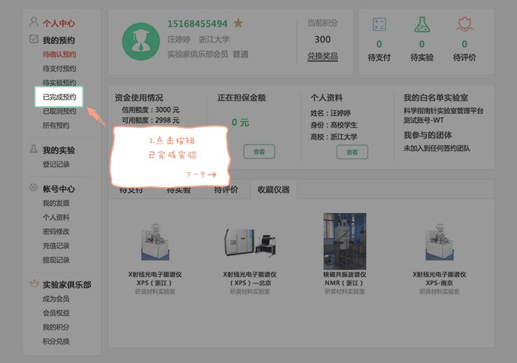 第一步,登录个人中心,进入已完成订单,如下图