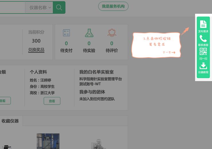 第一步,在浏览器输入http://www.shiyanjia.com,进入首页,点击右边发布需求按钮,如下图