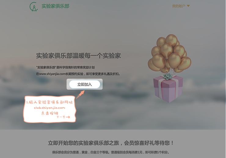 第一步,打开浏览器,输入http://club.shiyanjia.com,这里展示的是实验家俱乐部的介绍,会员礼遇,如何赚取积分,积分如何兑换礼品,点击立即加入按钮