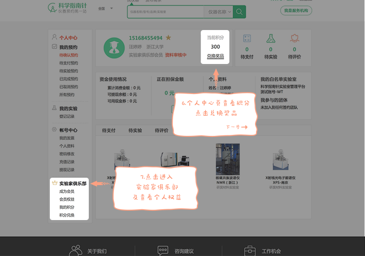 您也可以在http://www.shiyanjia.com的个人中心找到实验家俱乐部,查看会员权益,查看积分,兑换礼品。