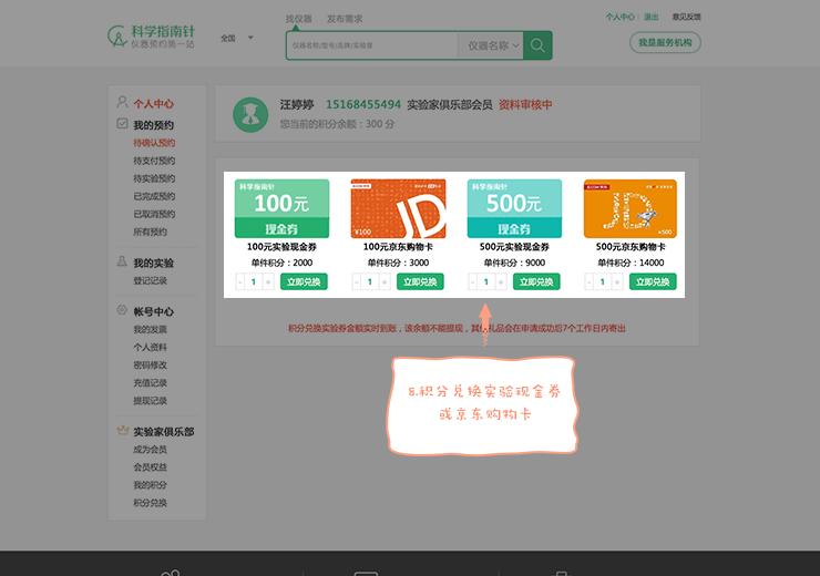 您也可以在http://www.shiyanjia.com的个人中心,兑换礼品,根据您的积分兑换您想要的礼品,如下图