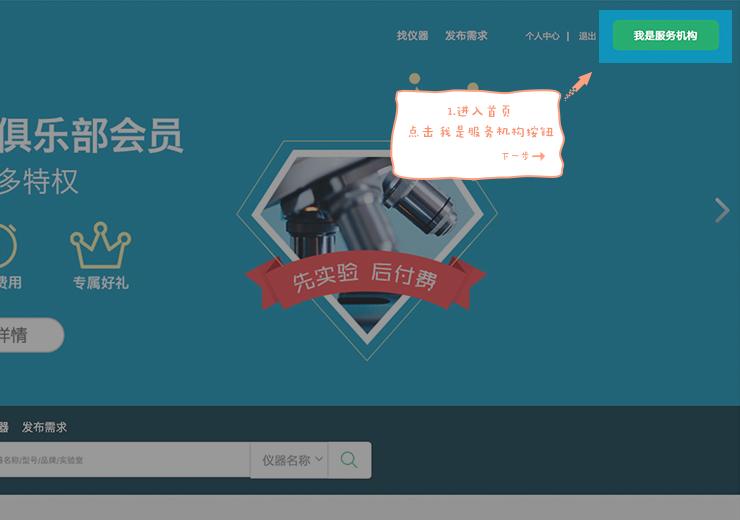 第一步,打开浏览器,输入http://www.shiyanjia.com,点击顶部的我是服务机构